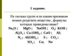 1 задание. На сколько групп и по каким признакам можно разделить вещества , ф