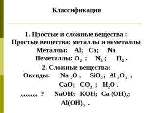 Классификация 1. Простые и сложные вещества : Простые вещества: металлы и не