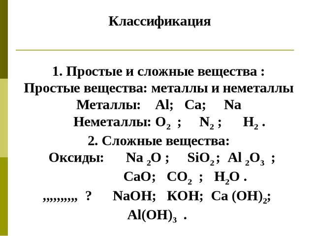 Классификация 1. Простые и сложные вещества : Простые вещества: металлы и не...