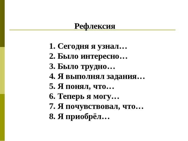 Рефлексия 1. Сегодня я узнал… 2. Было интересно… 3. Было трудно… 4. Я выполн...