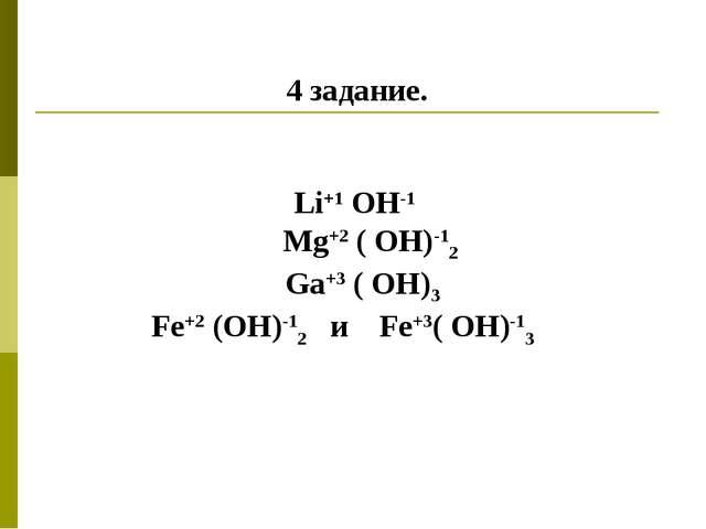 4 задание. Li+1 OH-1 Mg+2 ( OH)-12 Ga+3 ( OH)3 Fe+2 (OH)-12 и Fe+3( OH)-13