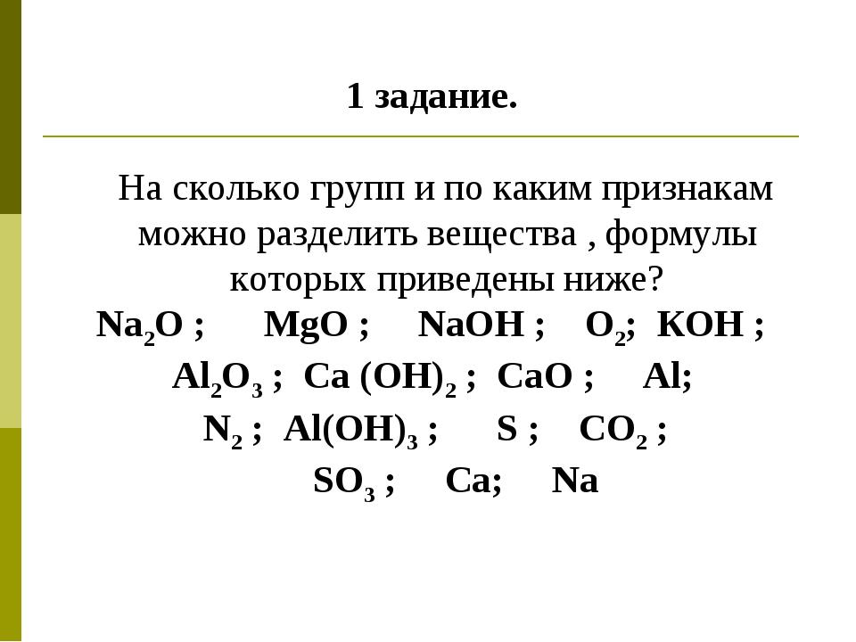 1 задание. На сколько групп и по каким признакам можно разделить вещества , ф...
