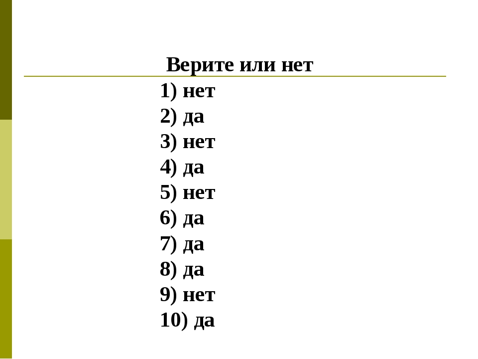 Верите или нет 1) нет 2) да 3) нет 4) да 5) нет 6) да 7) да 8) да 9) нет 10)...
