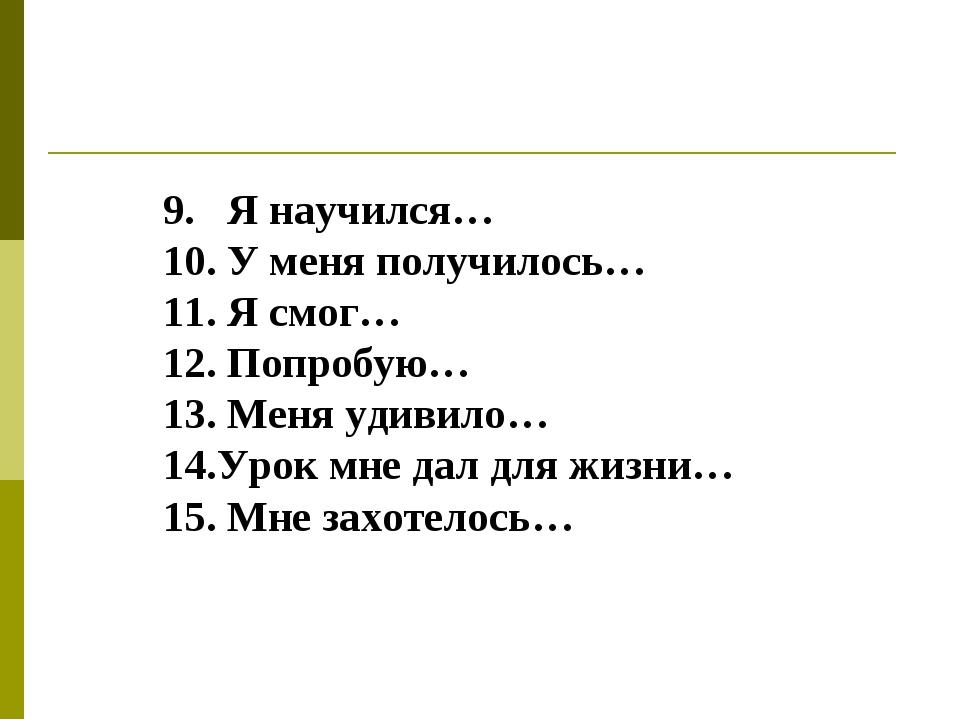9. Я научился… 10. У меня получилось… 11. Я смог… 12. Попробую… 13. Меня удив...