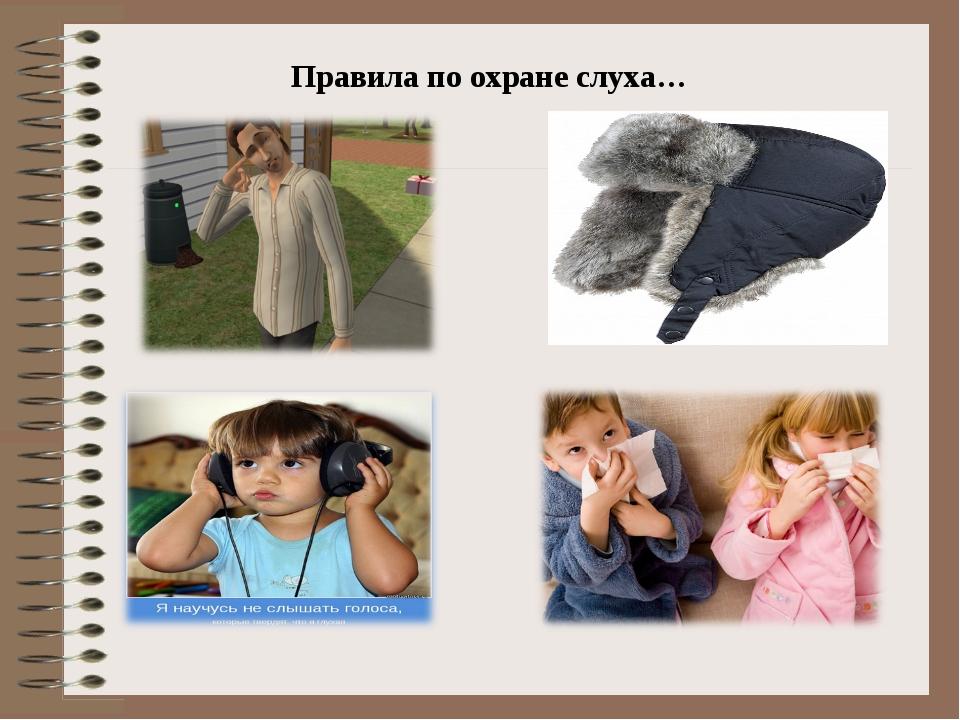 Правила по охране слуха…