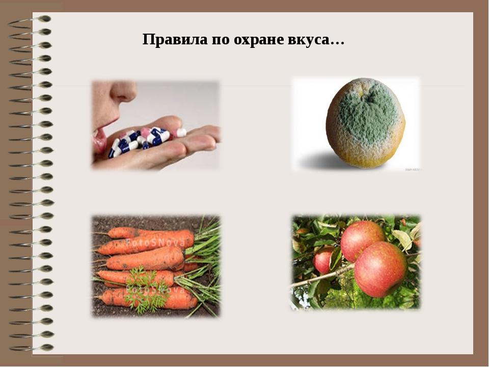 Правила по охране вкуса…