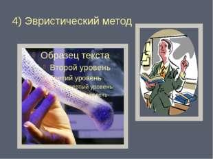 4) Эвристический метод