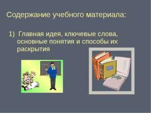 Содержание учебного материала: 1) Главная идея, ключевые слова, основные поня