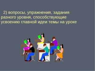 2) вопросы, упражнения, задания разного уровня, способствующие усвоению глав