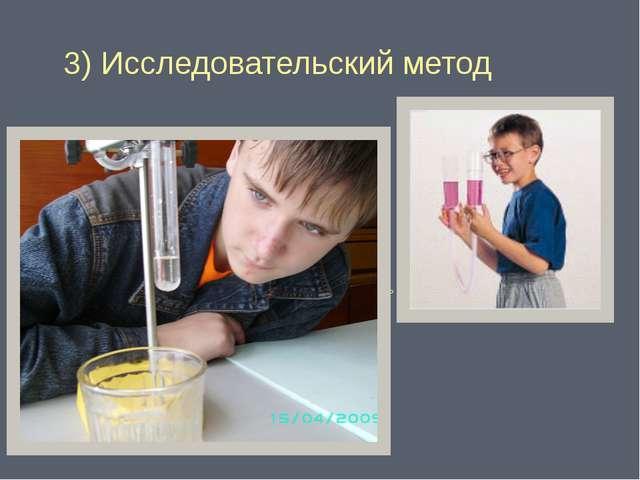 3) Исследовательский метод
