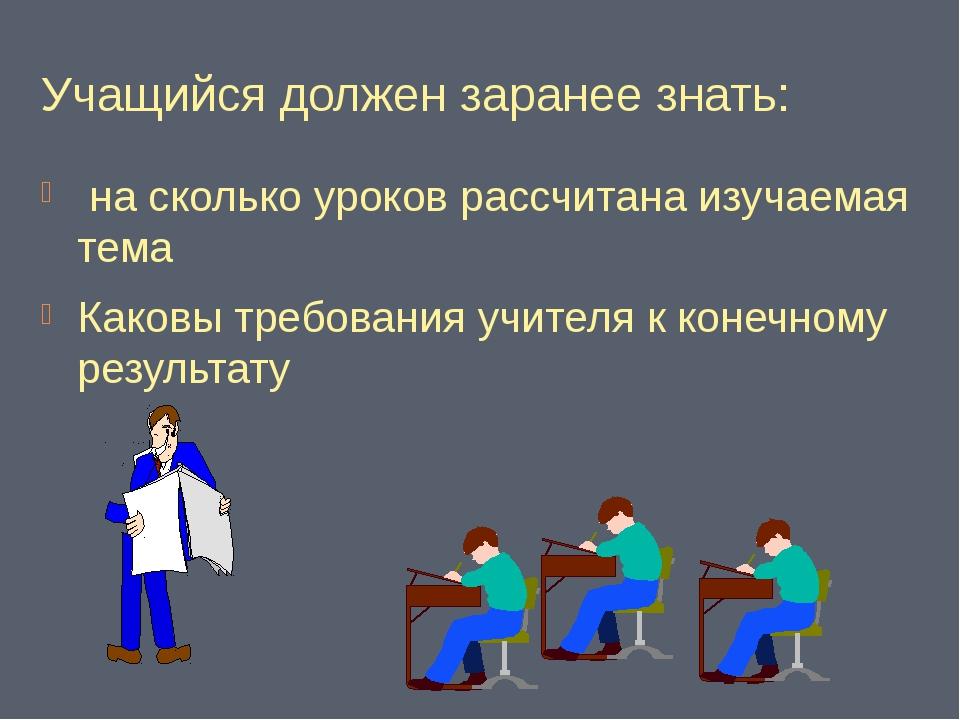 Учащийся должен заранее знать: на сколько уроков рассчитана изучаемая тема Ка...