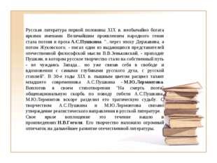 Русская литература первой половины XIX в. необычайно богата яркими именами. В