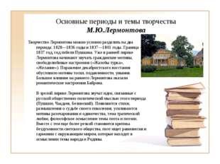 Основные периоды и темы творчества М.Ю.Лермонтова Творчество Лермонтова можно