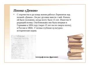 Поэма «Демон» С отрочества и до конца жизни работал Лермонтов над поэмой «Дем