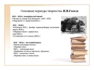 Основные периоды творчества Н.В.Гоголя 1829 – 1835гг.-петербургский период: «