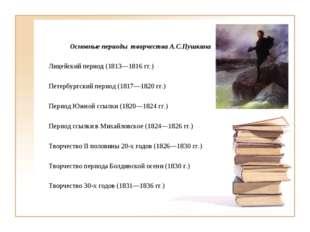 Основные периоды творчества А.С.Пушкина Лицейский период(1813—1816гг.) Пет