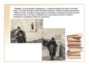 """""""Портрет"""" в иллюстрациях Кукрыниксов – истинно петербургская повесть. Велики"""