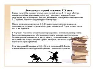 Литература первой половины XIX века Первую треть XIX в. именуют золотым веком
