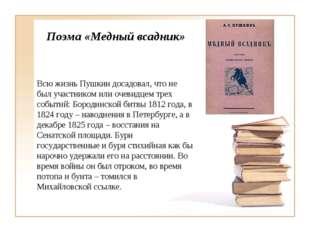 Поэма «Медный всадник» Всю жизнь Пушкин досадовал, что не был участником или