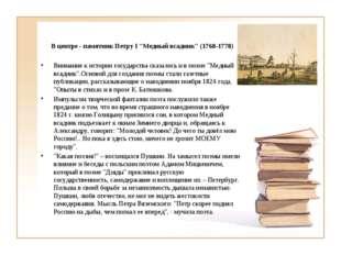 """В цeнтрe - памятник Пeтру I """"Мeдныйвсадник"""" (1768-1778) Внимание к истории"""