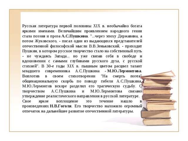 Русская литература первой половины XIX в. необычайно богата яркими именами. В...