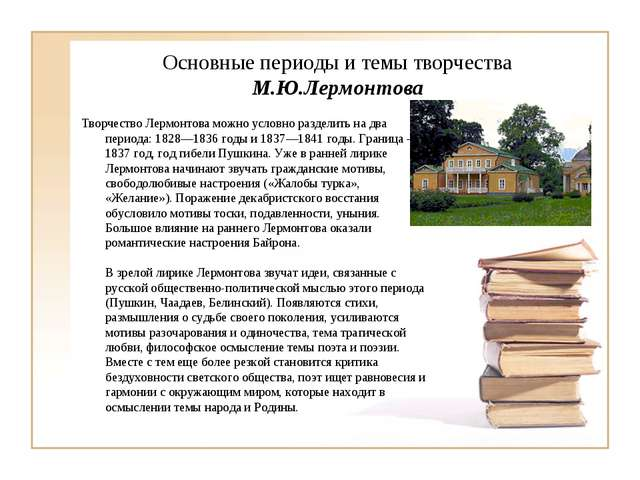 Основные периоды и темы творчества М.Ю.Лермонтова Творчество Лермонтова можно...