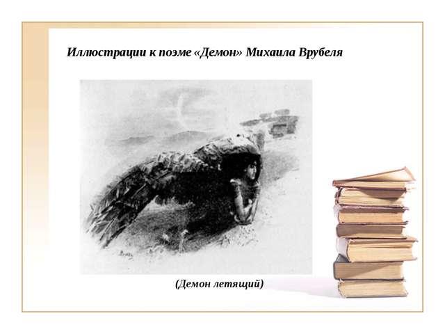 Иллюстрации к поэме «Демон» Михаила Врубеля (Демон летящий)