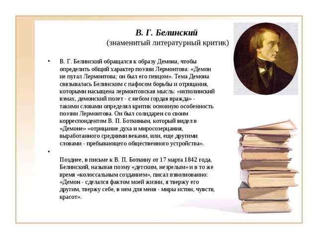 В. Г. Белинский (знаменитый литературный критик) В. Г. Белинский обращался к...