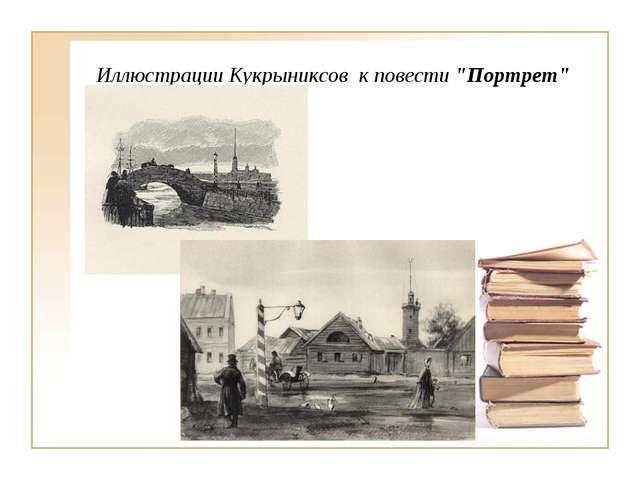 """Иллюстрации Кукрыниксовк повести """"Портрет"""""""