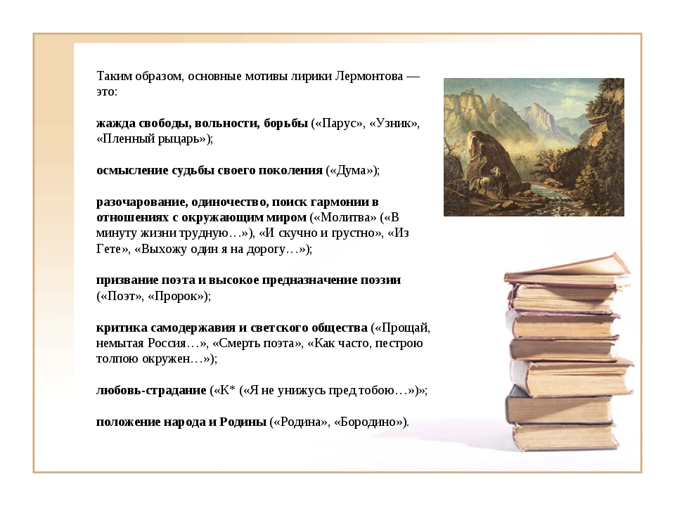Таким образом, основные мотивы лирики Лермонтова — это: жажда свободы, вольн...