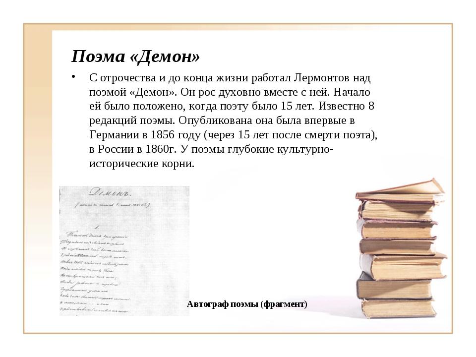 Поэма «Демон» С отрочества и до конца жизни работал Лермонтов над поэмой «Дем...