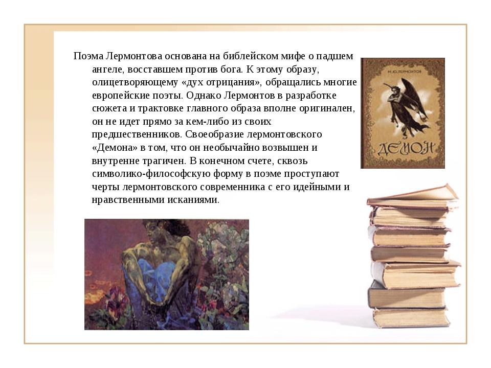 Поэма Лермонтова основана на библейском мифе о падшем ангеле, восставшем прот...
