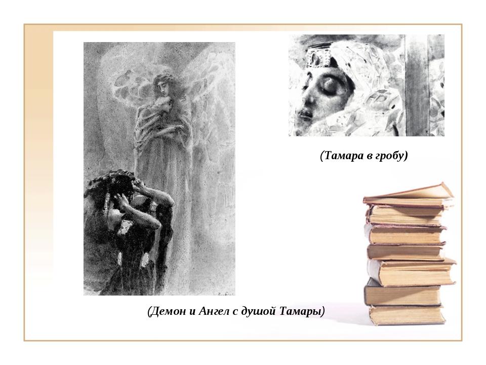(Тамара в гробу) (Демон и Ангел с душой Тамары)
