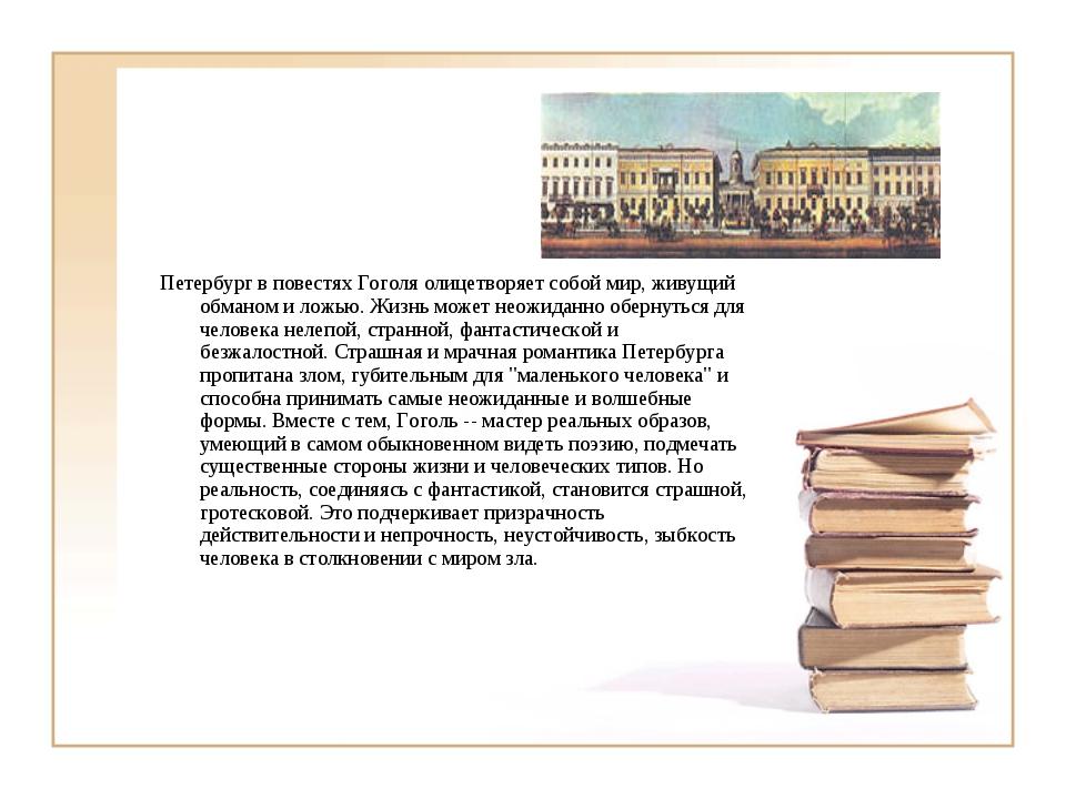 Петербург в повестях Гоголя олицетворяет собой мир, живущий обманом и ложью....