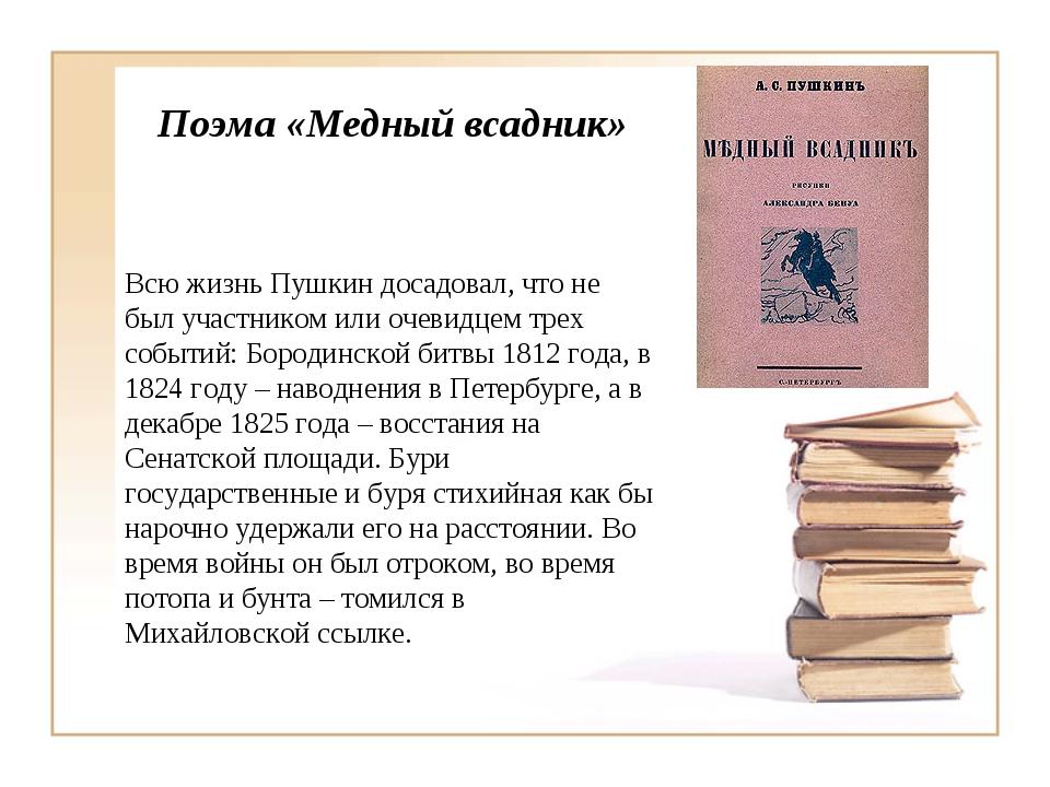 Поэма «Медный всадник» Всю жизнь Пушкин досадовал, что не был участником или...