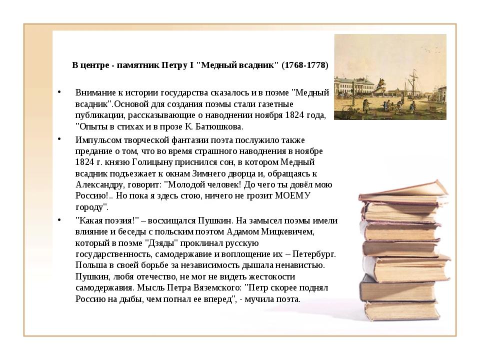 """В цeнтрe - памятник Пeтру I """"Мeдныйвсадник"""" (1768-1778) Внимание к истории..."""