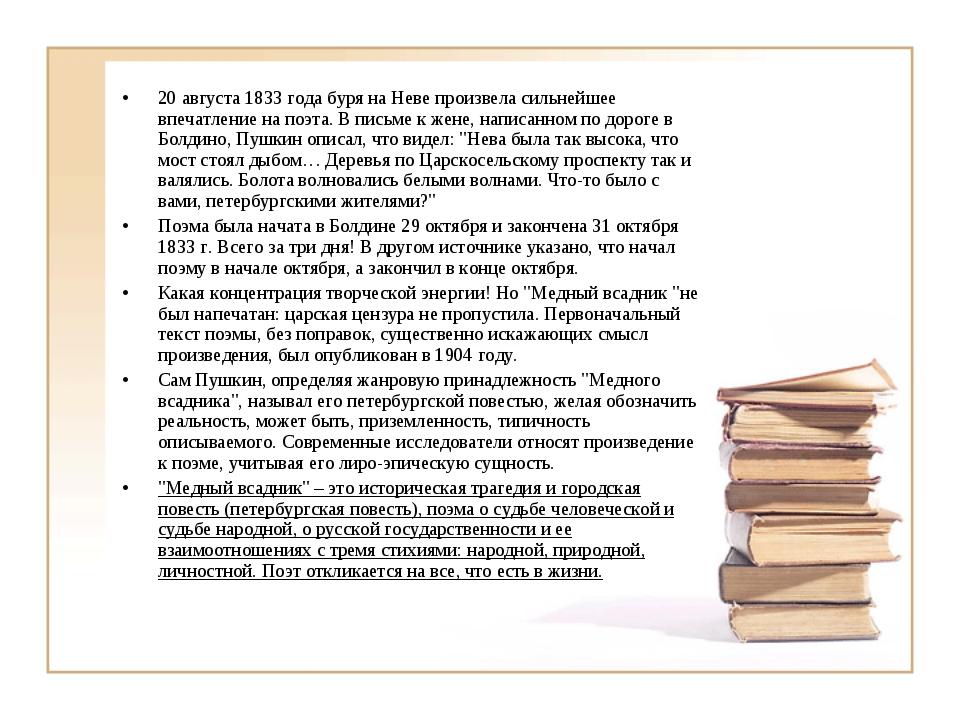 20 августа 1833 года буря на Неве произвела сильнейшее впечатление на поэта....