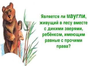 Является ли Маугли, живущий в лесу вместе с дикими зверями, ребёнком, имеющим