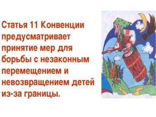 Статья 11 Конвенции предусматривает принятие мер для борьбы с незаконным пере