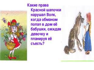 Какие права Красной шапочки нарушал Волк, когда обманом попал в дом её бабушк