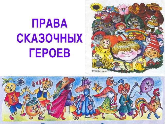ПРАВА СКАЗОЧНЫХ ГЕРОЕВ