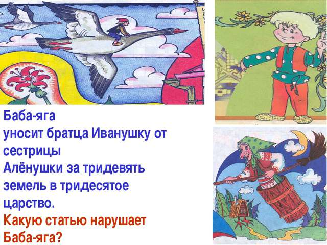 Баба-яга уносит братца Иванушку от сестрицы Алёнушки за тридевять земель в т...