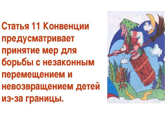 Статья 11 Конвенции предусматривает принятие мер для борьбы с незаконным пере...