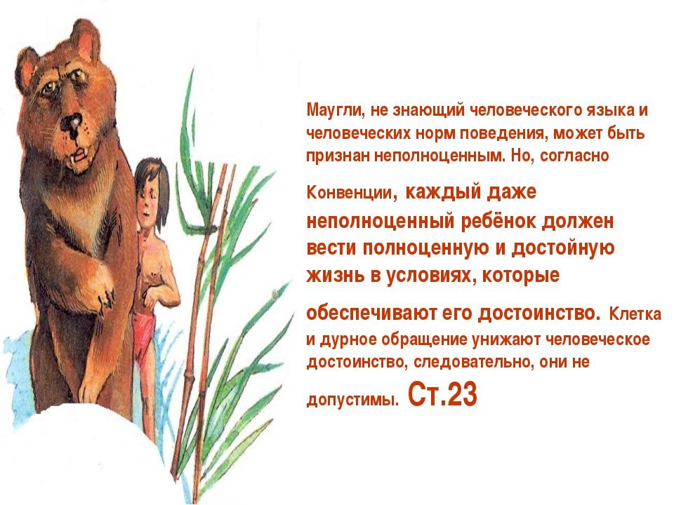 Маугли, не знающий человеческого языка и человеческих норм поведения, может б...