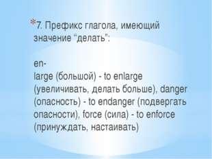 """7. Префикс глагола, имеющий значение """"делать"""": en- large (большой) - to enlar"""