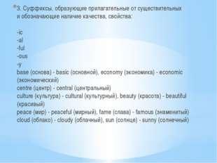 3. Суффиксы, образующие прилагательные от существительных и обозначающие нали