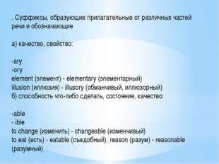 . Суффиксы, образующие прилагательные от различных частей речи и обозначающие