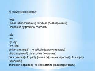 в) отсутствие качества: -less useless (бесполезный), windless (безветренный)