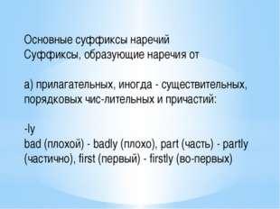 Основные суффиксы наречий Суффиксы, образующие наречия от а) прилагательных,