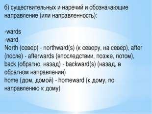 б) существительных и наречий и обозначающие направление (или направленность):